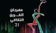 """الكويت تفتتح مهرجان القرين الثقافي بـ""""العاصفة سيمفوني"""""""