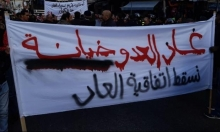 الأردن: احتجاجات ضد اتفاقية الغاز الموقعة مع إسرائيل