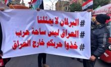 100 يوم للاحتجاجات: الآلاف يتوافدون لساحة التحرير في بغداد