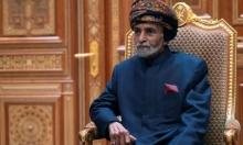 عُمان: وفاة السلطان قابوس بعد 50 عاما بالحكم