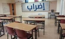 رهط: تعليق الإضراب في مدرسة الشيخ خميس