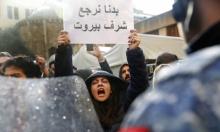 لبنان: تصاعد الاحتجاجات على الانهيار الاقتصادي والشلل السياسي