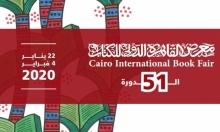"""""""القاهرة الدولي للكتاب"""": مشاركة 38 دولة و900 ناشر"""