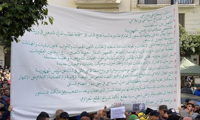 الجزائر: استمرار الحراك حتى تحقيق المطالب
