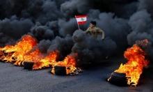 الاحتجاجات اللبنانية مستمرة: دياب يقترب من تشكيل حكومة تكنوقراط