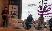 """تحت عنوان """"قلمي صوتي"""".. تونس تفتتح مهرجان أدب المرأة العربية"""