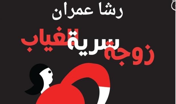 """""""زوجةٌ سرِّيَّةٌ للغياب"""".. مجموعة شعريّة جديدة للسوريّة رشا عمران"""