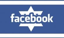 """""""فيسبوك"""" تتصدر قائمة المنصات المنتهكة للمحتويات الفلسطينيّة"""