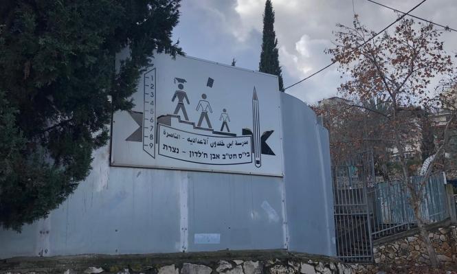 """الناصرة: الهيئة التدريسية في """"ابن خلدون"""" تناشد بعدم إغلاق المدرسة"""