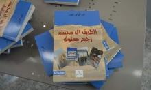 """""""رجيم معتوق""""... معسكرات عقاب الطلبة في عهدي العابدين وبورقيبة"""