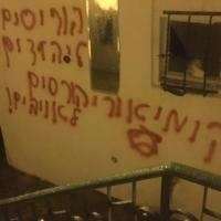 إرهابيون يهود يضرمون النار بمسجد في بيت صفافا