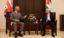 عباس يستقبل الأمير تشارلز: نأمل باعتراف بريطانيا بدولة فلسطين