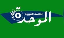 الحركة الإسلامية: بوحدتنا نواجه محاولات الشطب والإقصاء