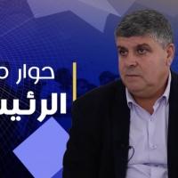 """""""حوار مع الرئيس"""" يستضيف رئيس بلدية أم الفحم د. سمير صبحي"""