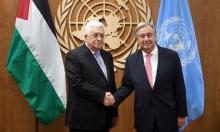 """الأمم المتحدة لم تطلع على تفاصيل """"صفقة القرن"""" الأميركية"""