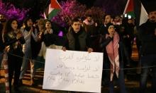 حيفا: وقفة احتجاجيّة ضد