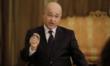 """العراق: صالح يمهل """"الكتل"""" حتى السبت لاختيار رئيسا للحكومة"""