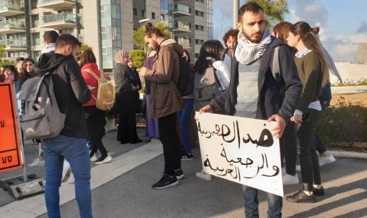 """طلاب جامعة حيفا ينظمون وقفة احتجاجية ضد """"صفقة القرن"""""""