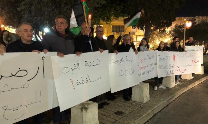 """تظاهرة في الناصرة رفضًا لـ""""صفقة القرن"""""""