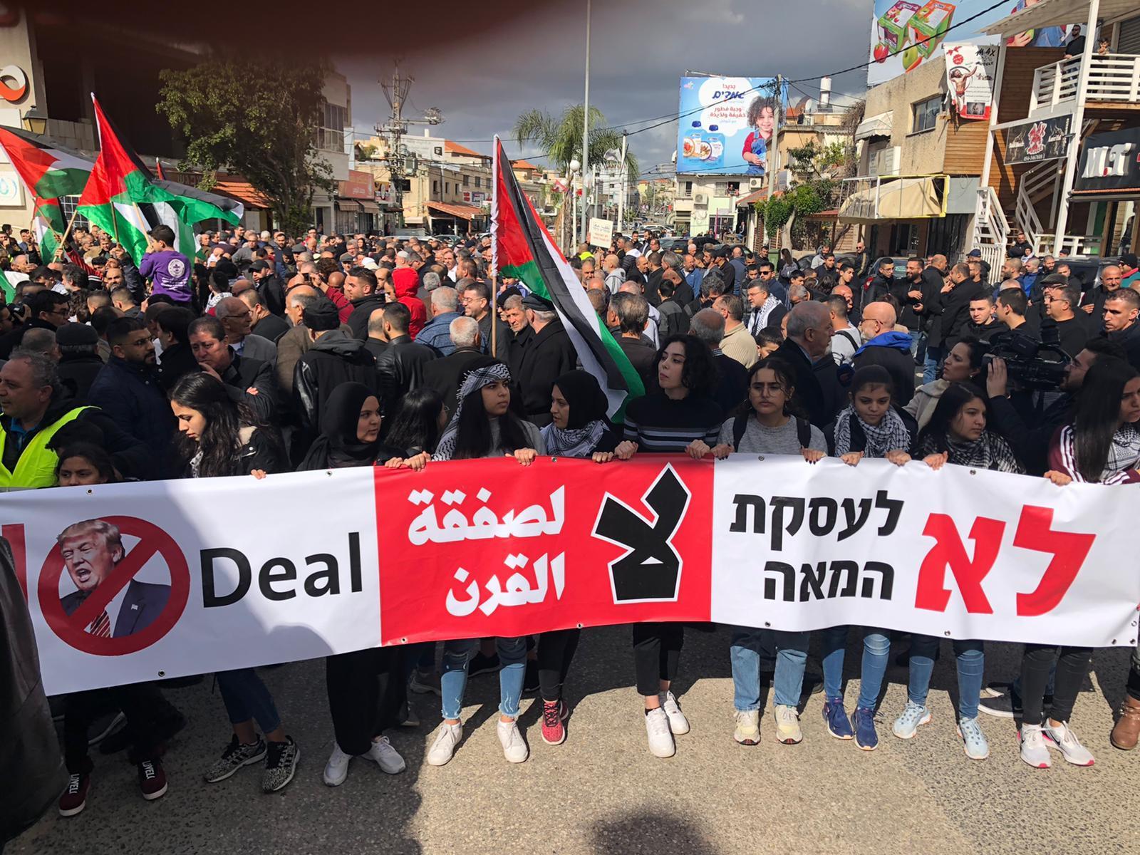 """باقة الغربية: مظاهرة حاشدة ضد """"صفقة القرن"""""""