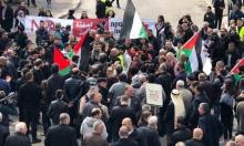 باقة الغربية: مظاهرة حاشدة ضد