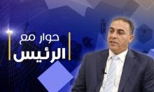 """""""حوار مع الرئيس"""" يستضيف رئيس مجلس كفر قرع.. فراس بدحي"""