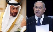 تقرير: اجتماع أميركي إسرائيلي إماراتي للتنسيق ضد إيران
