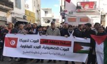 """مظاهرات في تونس رفضا لـ""""صفقة القرن"""""""