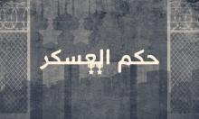 """الجيش السوداني: أولى حلقات سلسلة """"حكم العسكر"""" على التلفزيون العربي"""