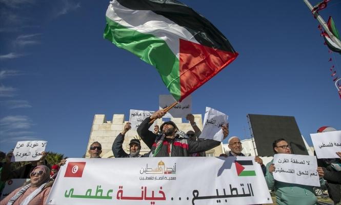 """مظاهرة في تونس تندد بـ""""صفقة القرن"""""""