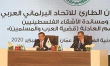 """""""البرلماني العربي"""" يرفض التطبيع مع إسرائيل ويتمسك بالمبادرة العربية"""