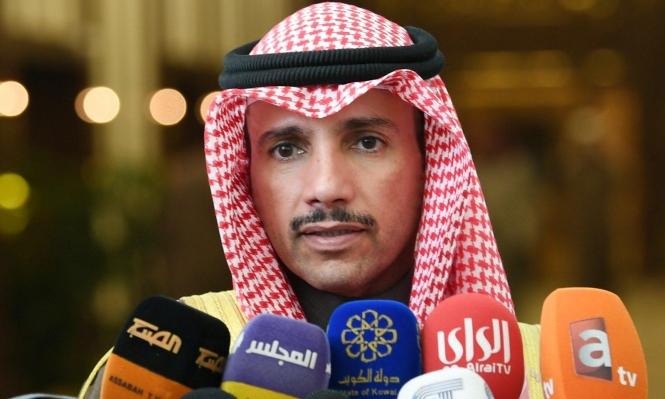 """الكويت: رئيس مجلس الأمة يلقي بـ""""صفقة القرن"""" إلى سلة المهملات"""