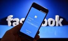 فيسبوك تسيطر على شركة ناشئة جديدة