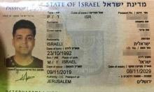 إيرانيان دخلا الإكوادور بجوازات سفر إسرائيلية مزورة