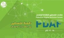 """""""حملة"""" تفتح التسجيل للدورة الرابعة من منتدى """"فلسطين للنشاط الرقمي"""""""