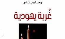"""#نبض الشبكة: """"غربة يهودية"""" رواية سعودية نحو التطبيع"""