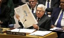 """عباس أمام مجلس الأمن: لن نقبل بـ""""صفقة القرن"""""""
