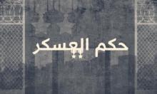 """الحلقة الأولى من """"حكم العسكر"""" على شاشة التلفزيون العربي"""