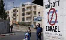 """الأمم المتحدة تصدر """"قائمة سوداء"""" تضم 112 شركة تنشط بالمستوطنات"""