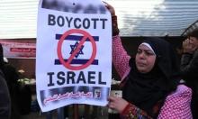 إسرائيل تعلق علاقاتها مع مفوضية الأمم المتحدة لحقوق الإنسان