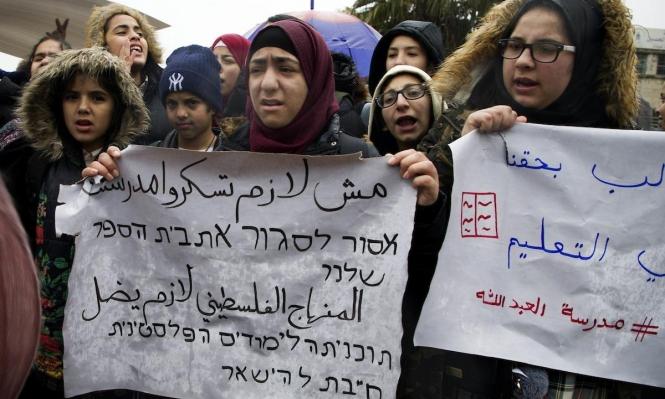 المعارف والشاباك يتعاونان ضد طلاب المدارس العربية ومعلميها
