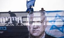 استطلاع: 25% يؤيدون حكومة برئاسة غانتس بدعم خارجي من المشتركة