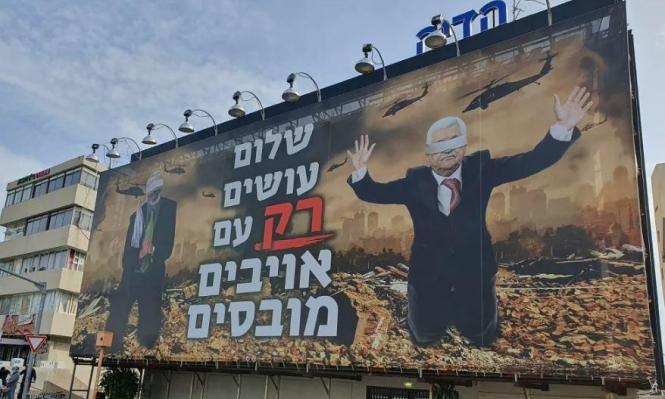 """إزالة لافتات تُظهر عباس وهنية مستسلمين: تذكر بالنازيين و""""داعش"""""""