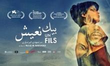 """الفيلم التونسي """"بيك نعيش"""" يناقش قضايا الحريات والفساد"""