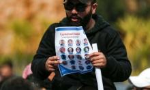 بير زيت: مظاهرة طلابية ضد التطبيع