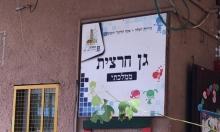 الرملة: أهالي ثلاث روضات يعلّقون دوام أطفالهم