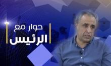 """""""حوار مع الرئيس"""" يستضيف  رئيس مجلس عارة – عرعرة المحلي مضر يونس"""