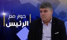 """""""حوار مع الرئيس"""" يستضيف رئيس بلدية أم الفحم سمير صبحي"""