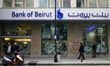 لبنان يفحص الجمعة عروض المشورة المالية لتخطّي أزمته الاقتصادية