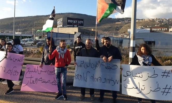 """المتابعة تنظم الثلاثاء تظاهرة ضد """"صفقة القرن"""" أمام السفارة الأميركية في تل أبيب"""